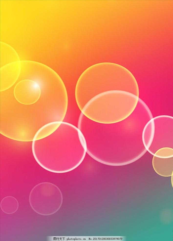 渐变黄红青 渐变蓝紫 渐变背景 渐变素材 渐变颜色 网站背景 网页背景