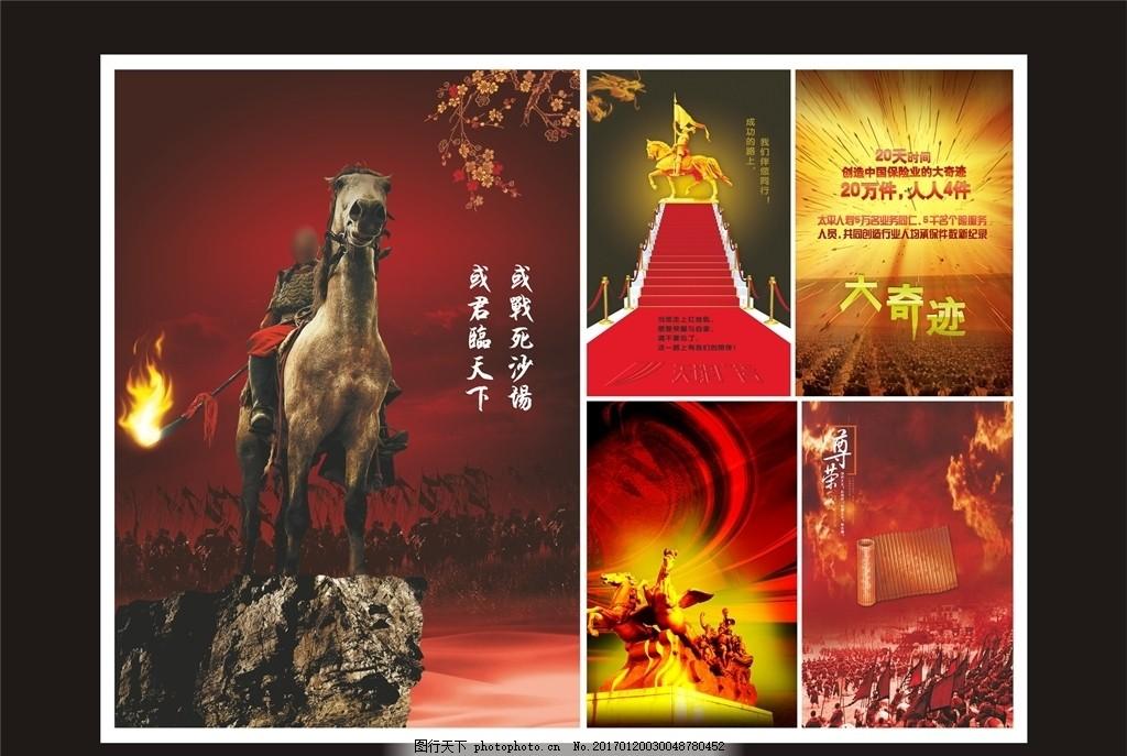 古代战役 古代战争场景 飞马 雕塑马 【psd素材】 设计 广告设计 海报