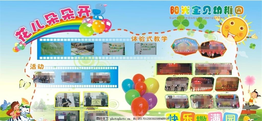 幼儿园展板 幼儿园文化 幼儿园标语 幼儿园宣传 幼儿园好习惯 幼儿园