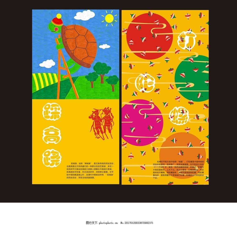 传统游戏踩高跷打陀螺宣传海报展