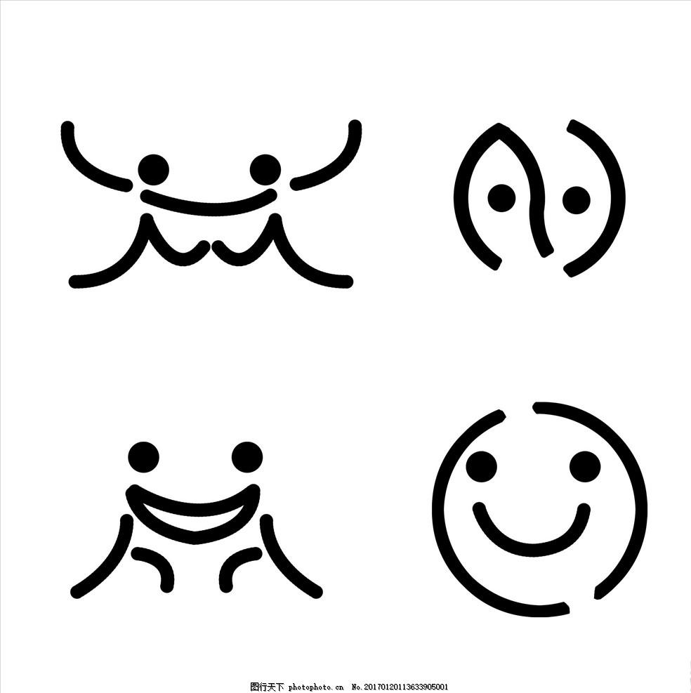人logo 笑臉 簡易圖標 牽手 運動 體育 太極 健身 標志