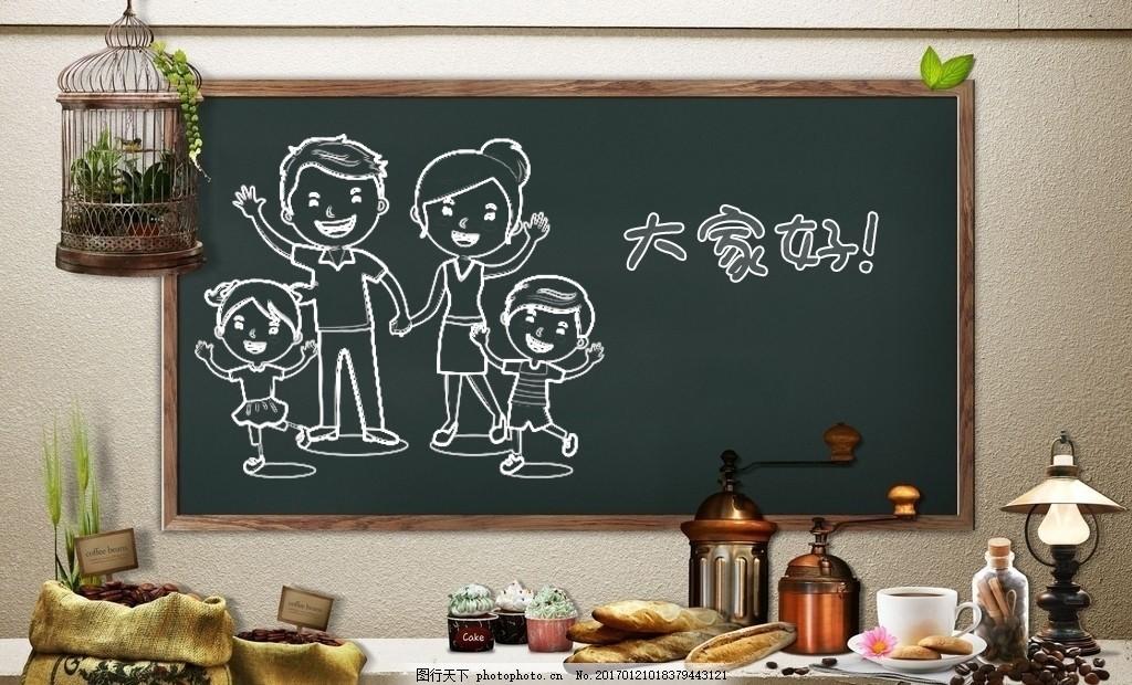粉笔画 黑板 卡通 轮廓 动漫动画