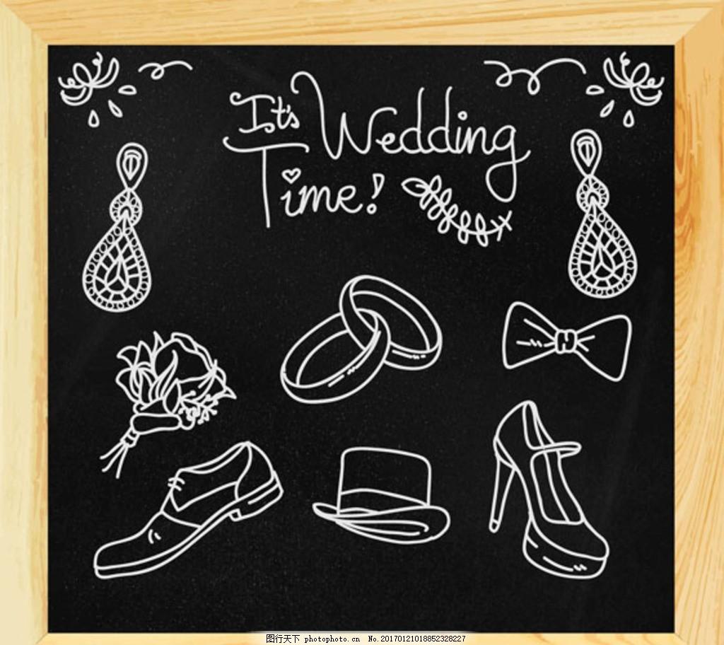 黑板粉笔手绘婚礼元素