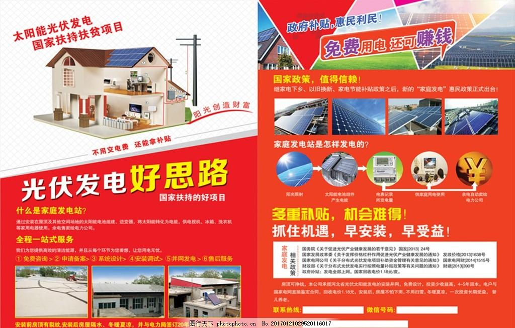 太阳能光伏发电 宣传页 彩页 家庭发电