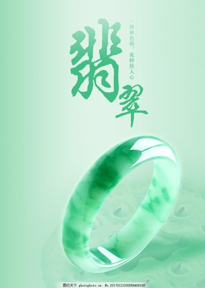 翡翠手镯海报 翡翠 手镯 海报 绿色 莲藕 首饰 设计 广告设计 海报