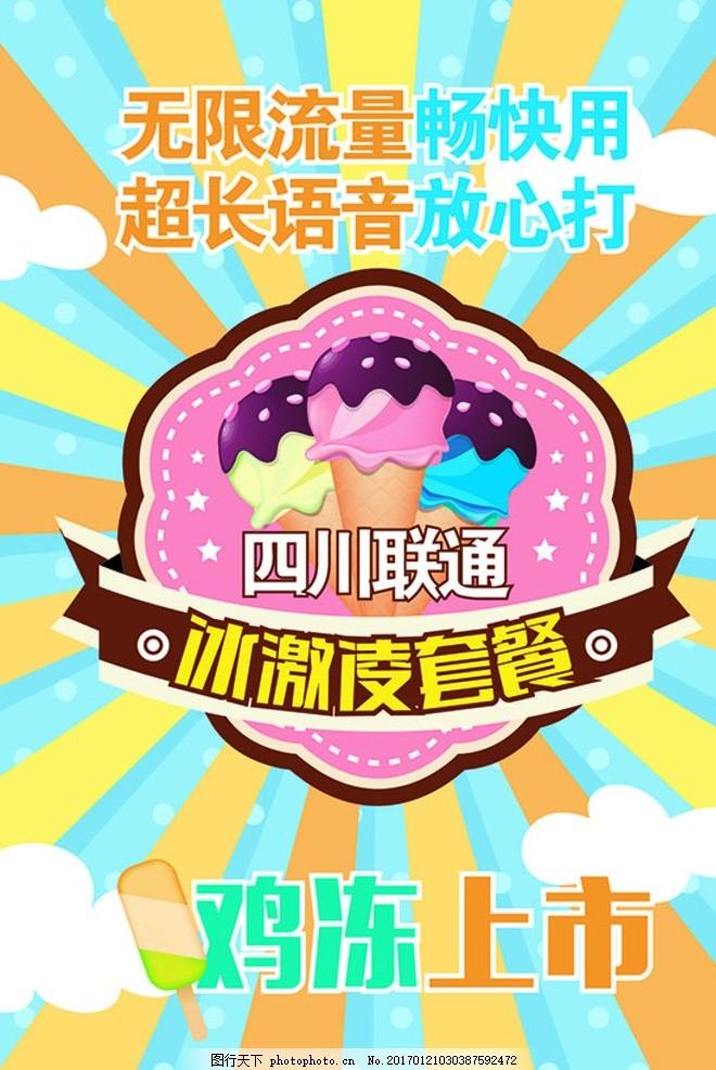 中国联通 冰淇淋套餐图片