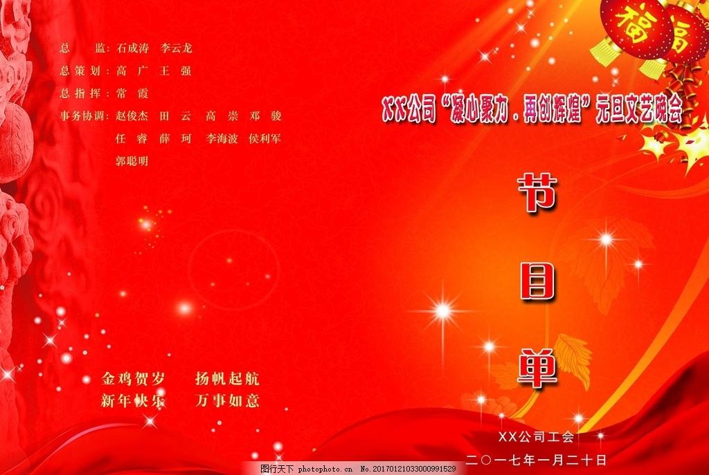 单位节目单 红色喜庆背景 红色飘带 新春节目单 设计 psd分层素材 psd