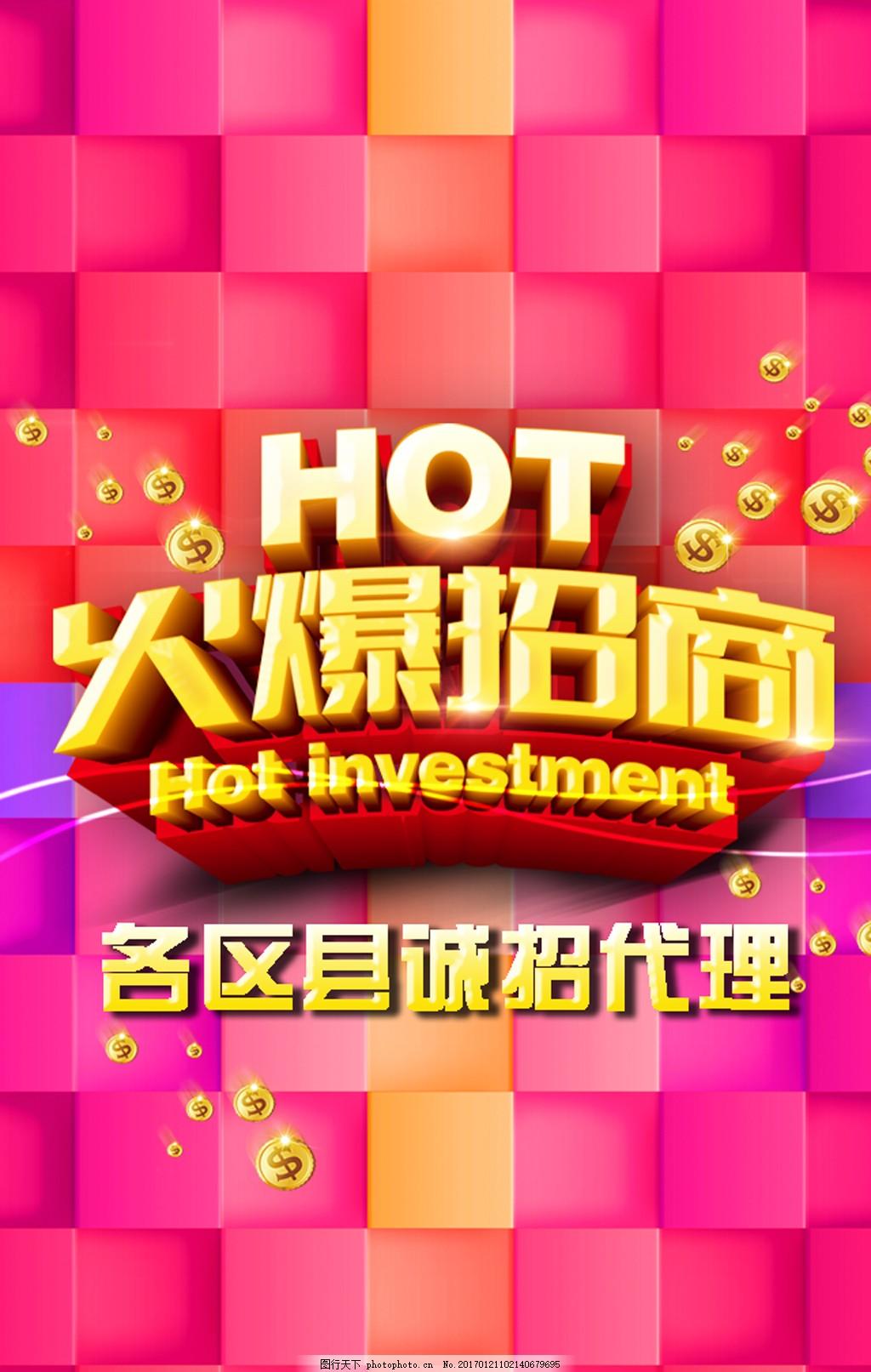 汽车h5招商 招商 hot 红色 背景 凯翼 设计 psd分层素材 招商图片