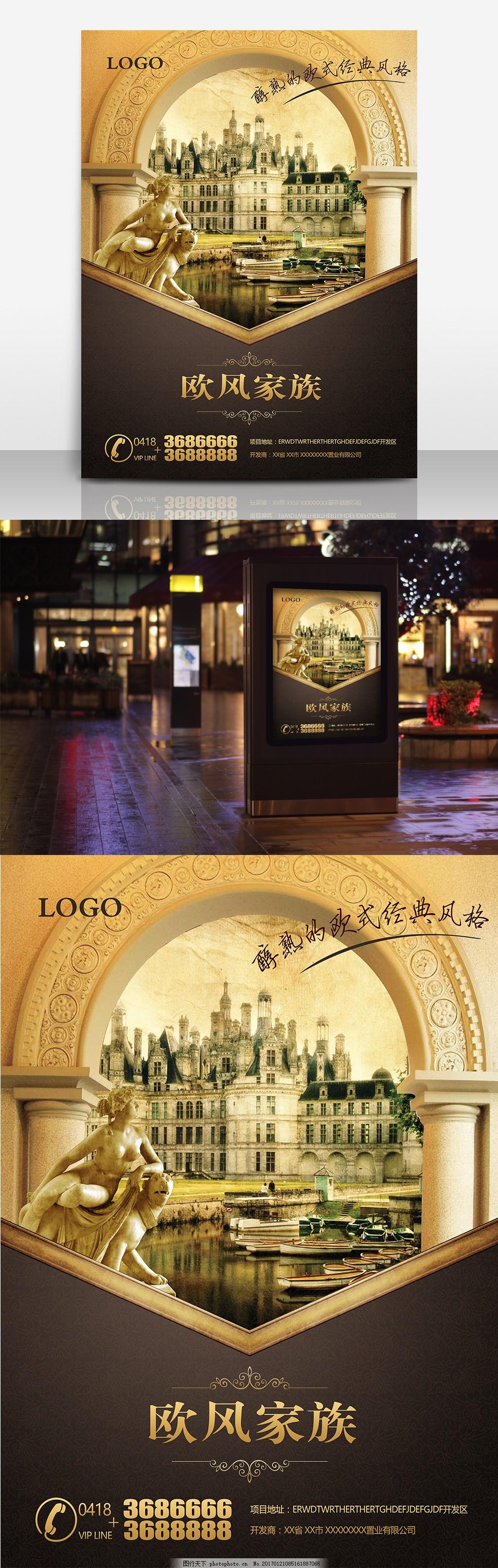 房地产海报竖版 欧式风格 雕塑 欧式古堡 风景 拱门 经典