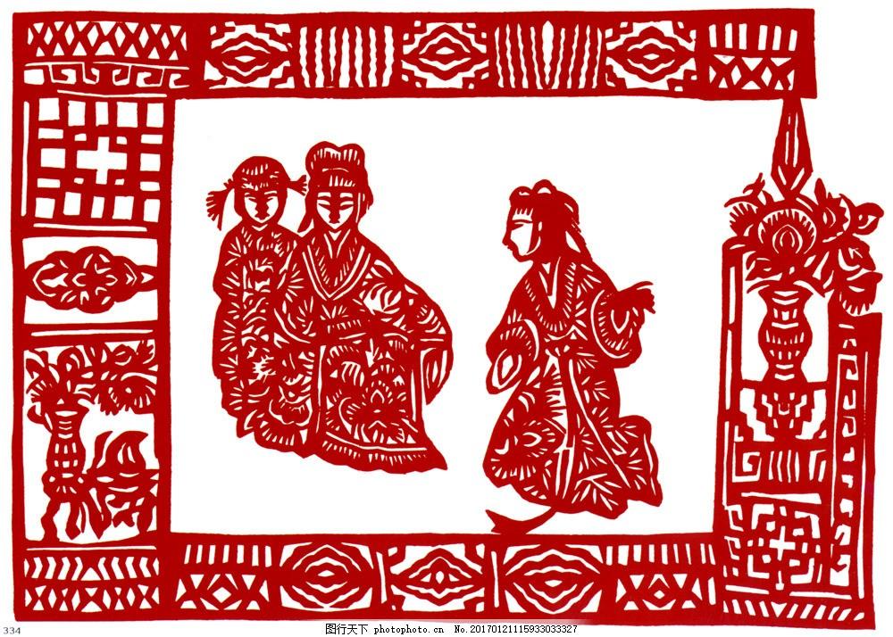 古典人物剪纸 古典人物剪纸图片素材 中国风古典花纹 中国风传统图案