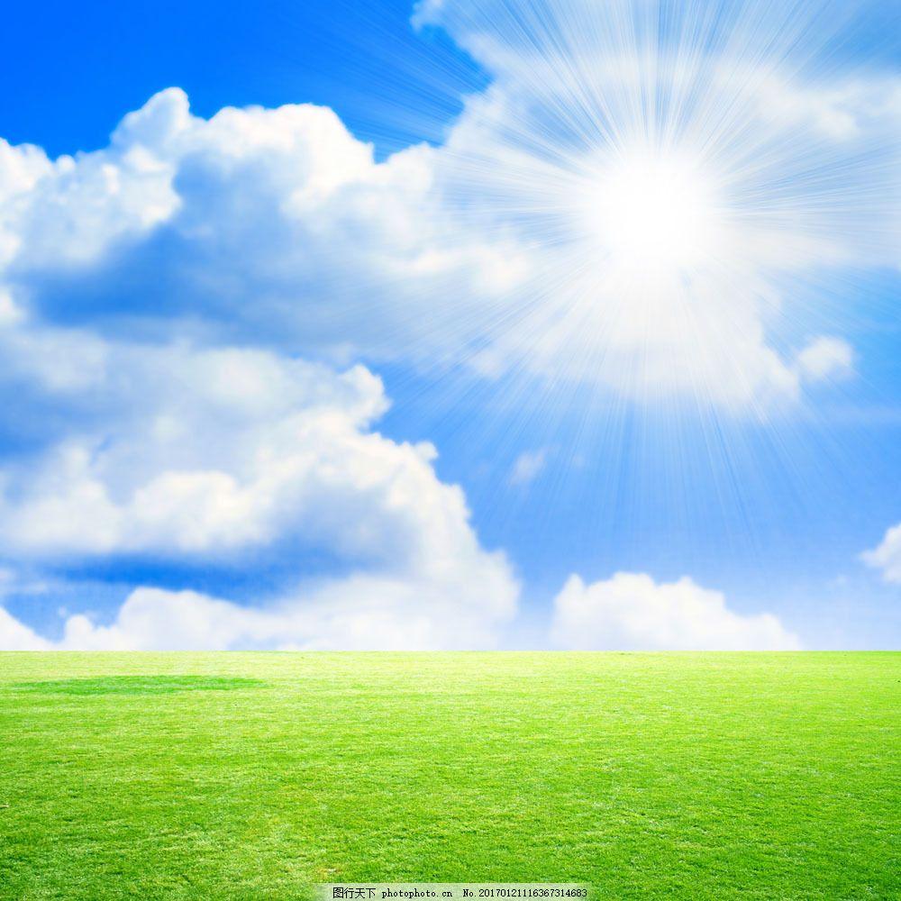 蓝天 白云 太阳 阳光 草地 草坪 自然美景 山水风景 风景图片 图片