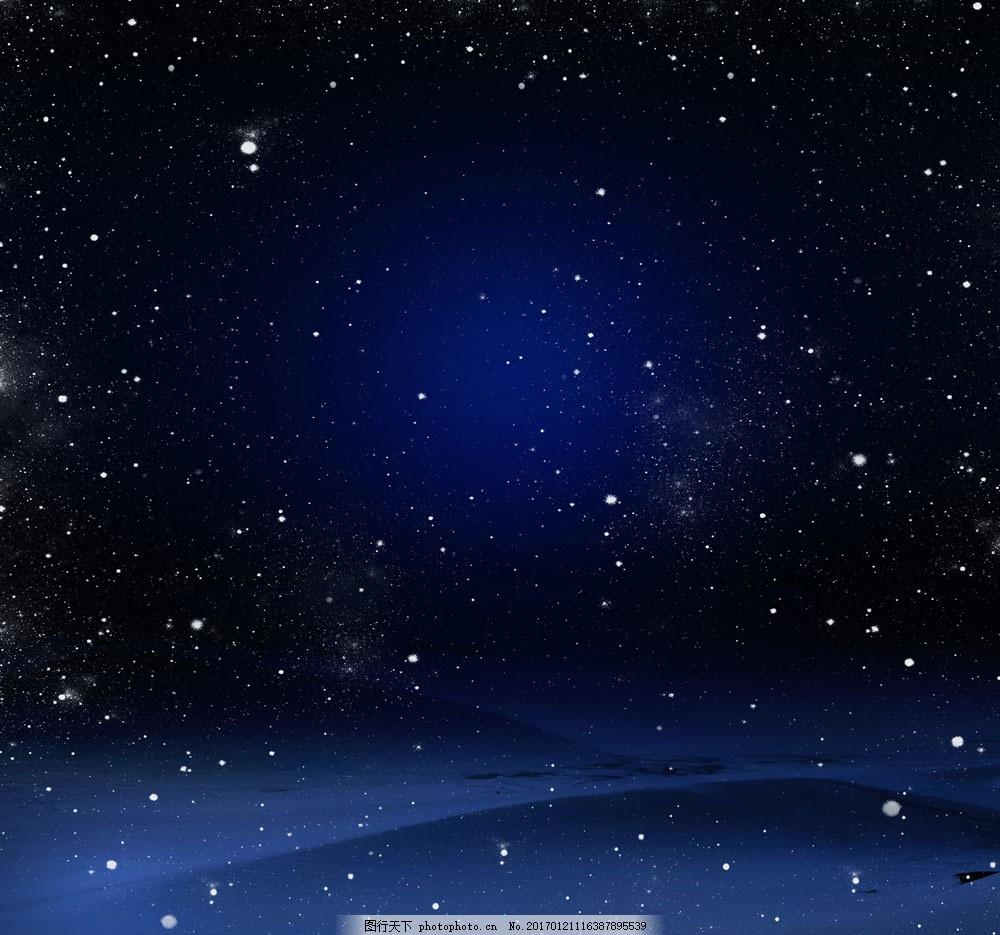 美丽星空风景 美丽星空风景图片素材 美丽风景 夜晚 天空 繁星