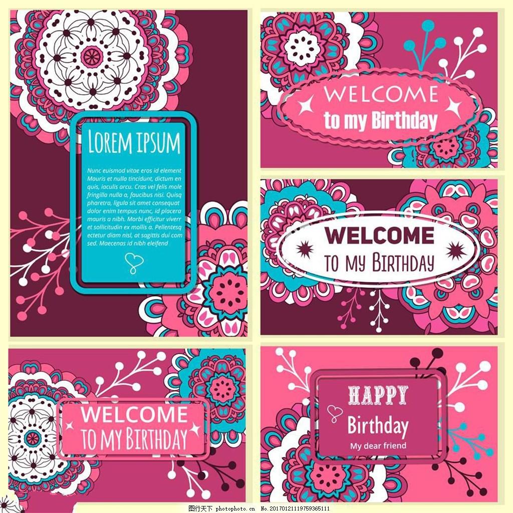 儿童生日卡片设计图片1 彩色 花纹 英文 创意