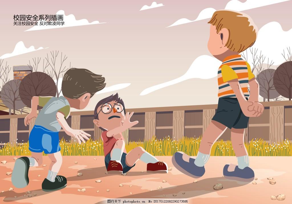 关注校园安全插画 关注 校园安全 同学 儿童 欺凌 欺负 学校 社会