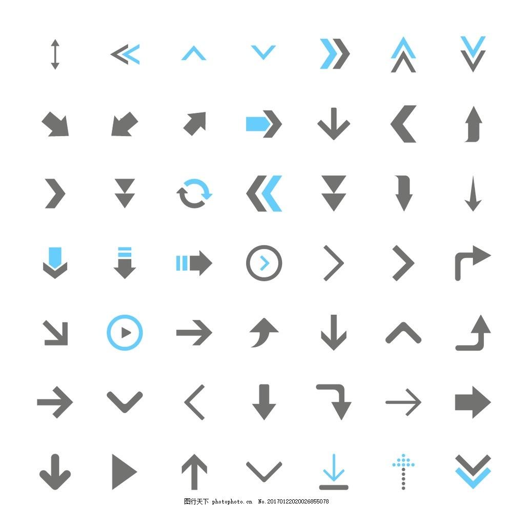 箭头 小标 标志 方向 指路 指引 导视
