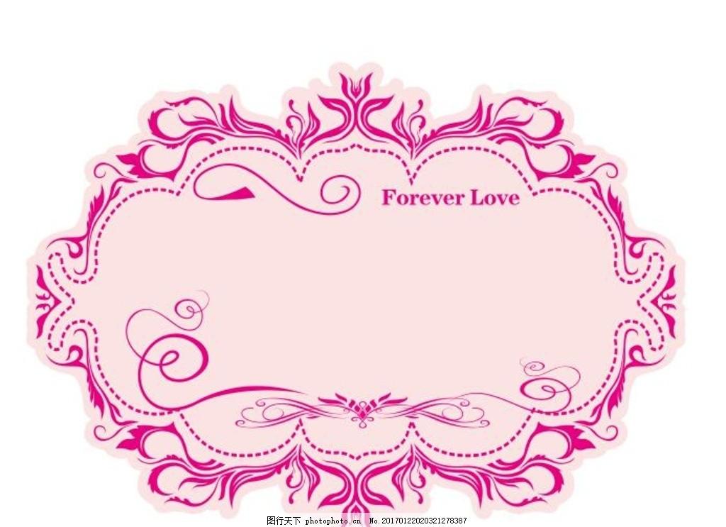 花边logo 玫红色 粉色 欧式花纹 边框 婚礼