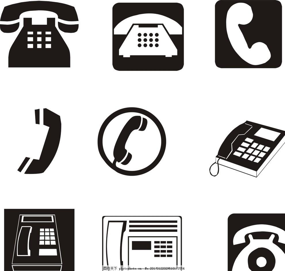 电话,图标 网页素材 手机 古老电话 座机 商标 矢量