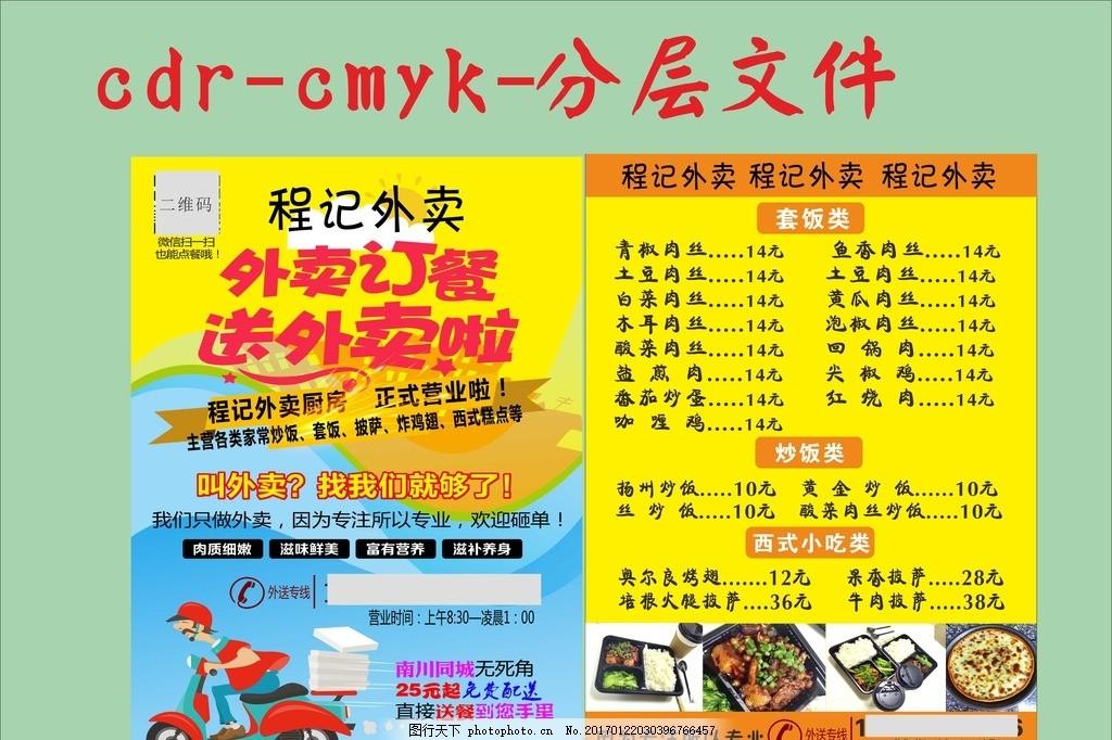 外卖传单dm宣传单 外卖 美团外卖 手机外卖 微信外卖 外卖海报 外卖