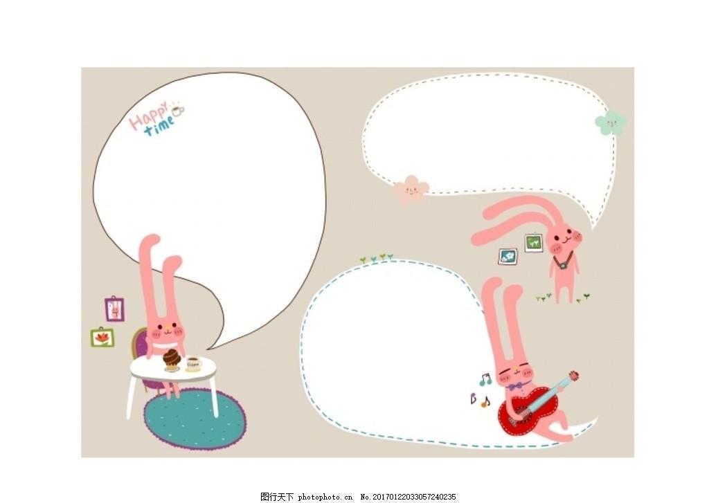 卡通宠物对话框气泡框 卡通对话框 卡通气泡框 文本框