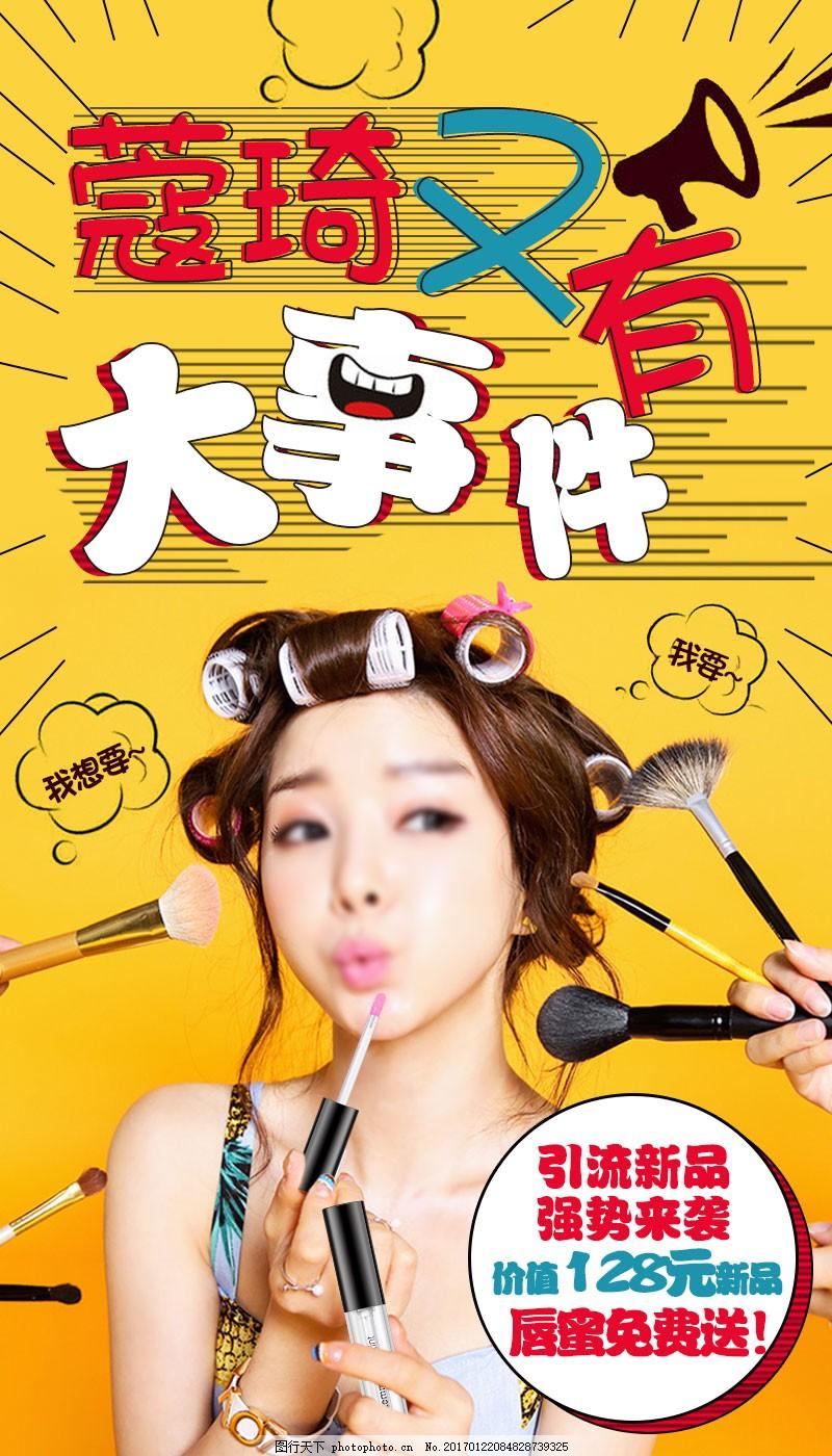 微商海报 微商新品造势 新品造势海报 人物海报 韩版海报 新品促销