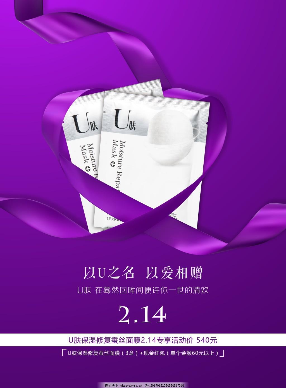 u肤蚕丝修复面膜-情人节海报 补水 宜千易 丝带 活动 紫色 高端图片