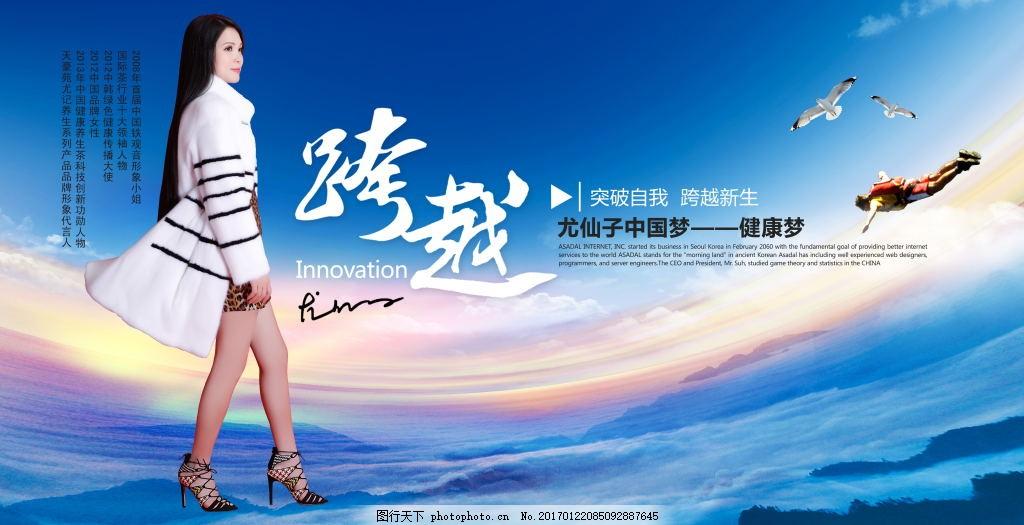 尤仙子中国梦健康梦企业文化跨越突破自我跨越新生