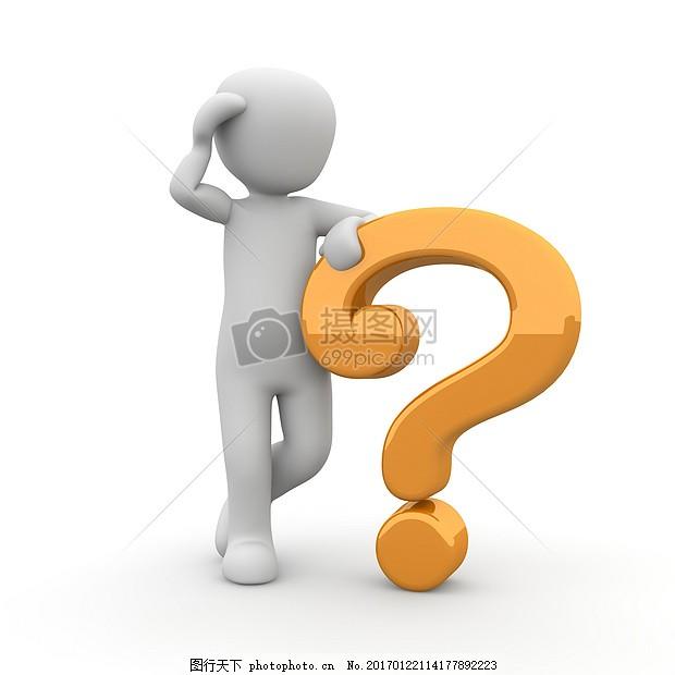 带着问号的小人 灰色 金色 挠头 动作 疑问 问题 脚丫 可爱 白色