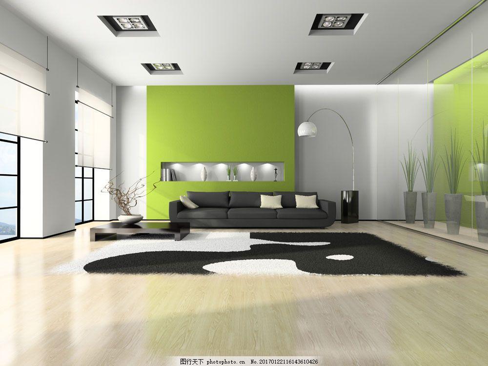 宽敞客厅效果图 宽敞客厅效果图图片素材 地毯 沙发 落地台灯 绿色