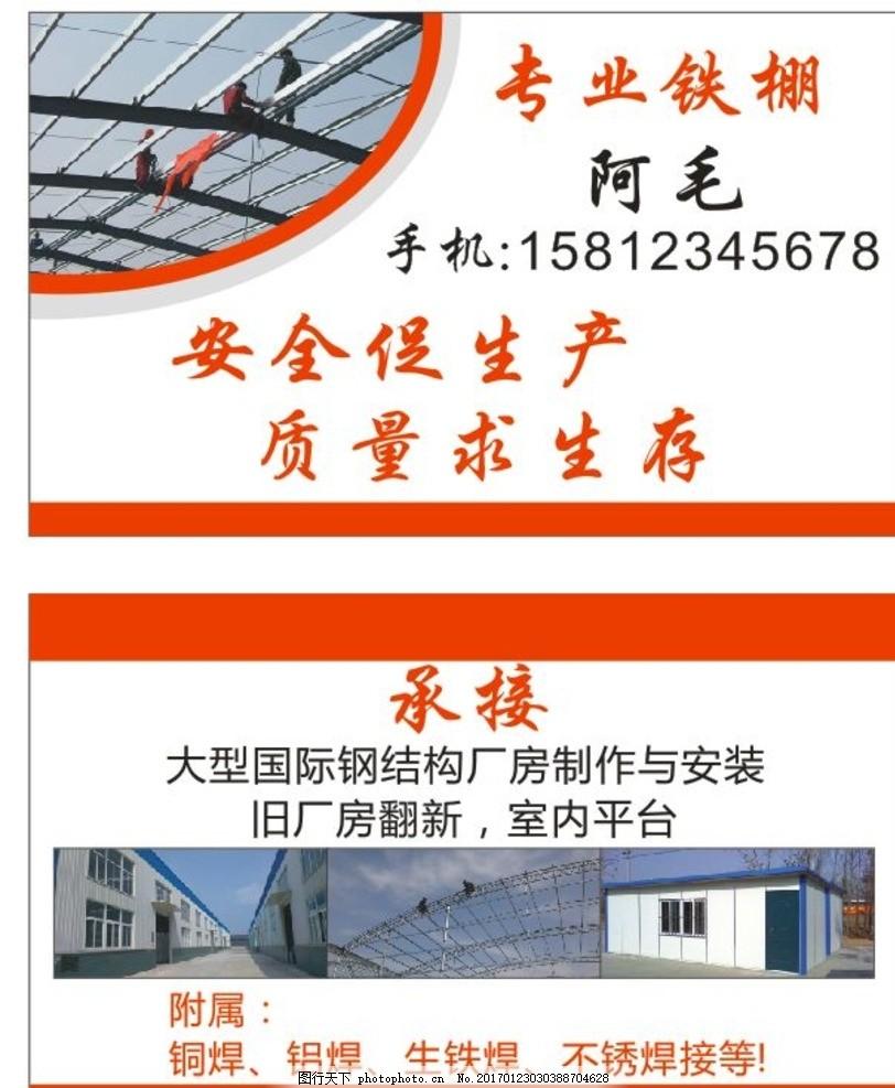 铁棚钢结构安装名片