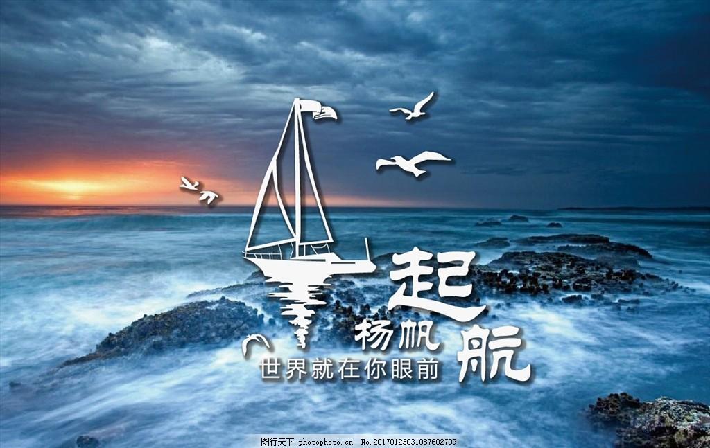 杨帆起航 起航 矢量 广告设计 励志语 正能量 设计 广告设计 其他 eps