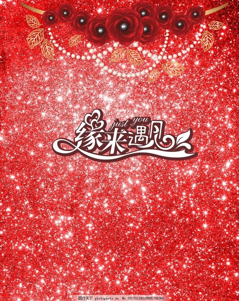婚礼背景 logo 英文 婚庆 缘来遇见 星光点点 玫瑰 珍珠 暗花 红色