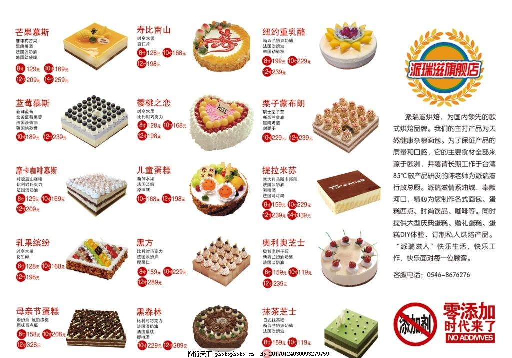 蛋糕 宣传单 折页 折页传单 蛋糕传单 面包宣传单 美食 面板 欧式面包