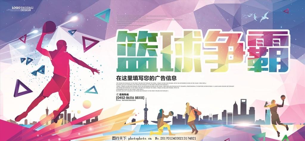 篮球争霸赛海报 黑色 爆炸 震撼 背景图片 炫彩海报 篮球海报