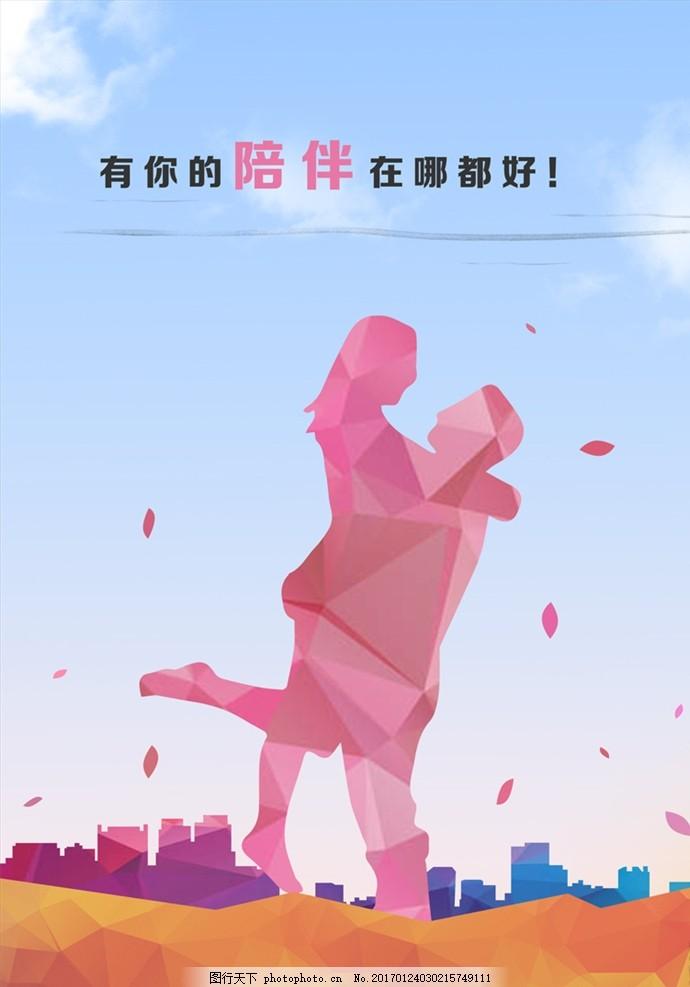 情人节海报 浪漫 爱情 唯美 城市 剪影 天空 炫彩海报 背景