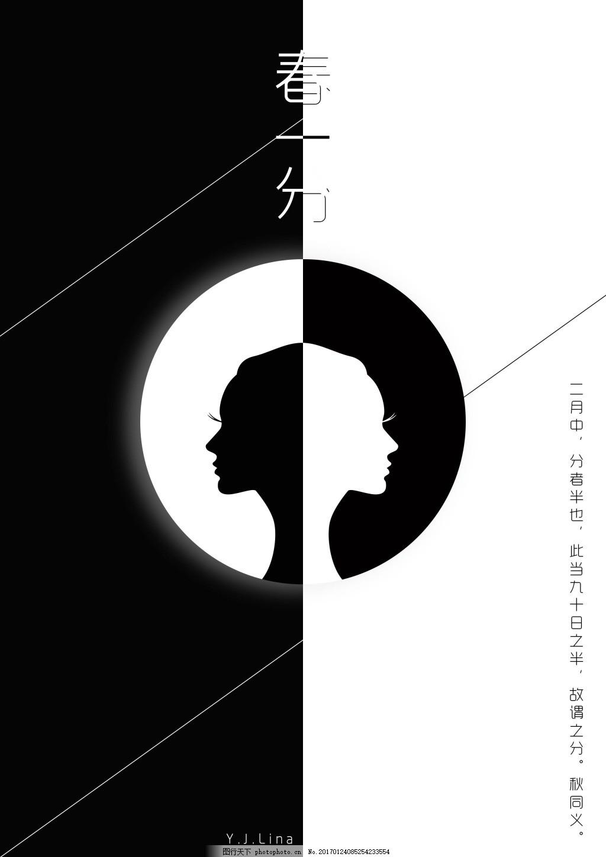 二十四节气 黑白创意 春分海报 简约时尚