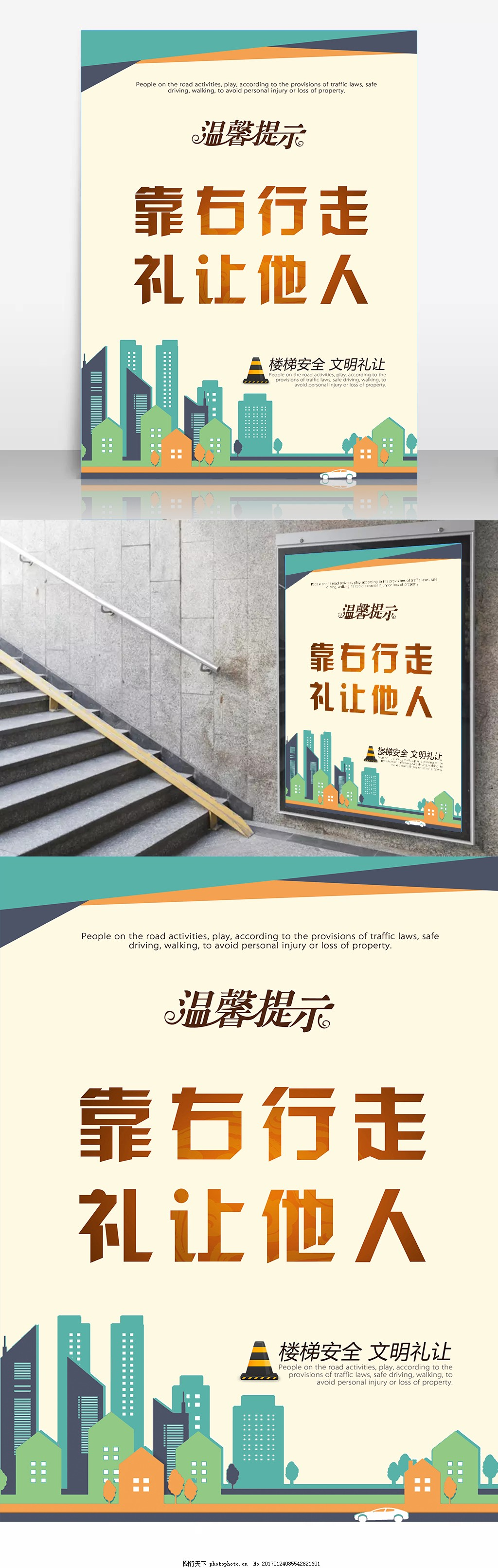 广告 楼道展板 交通安全 楼梯安全 文明礼让 公益海报 礼让 文明 建筑图片