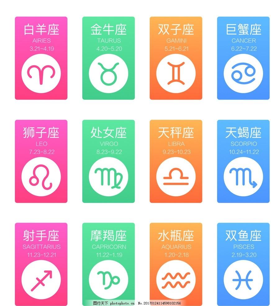 12星座 星座符号 扁平化 简约 线性 设计 标志图标 其他图标 pdf