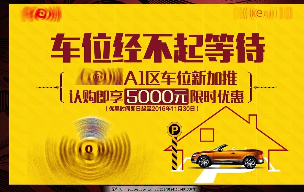 dm      微信 开发商 小区车位 小区车位出售 小区车位海报 地下车位