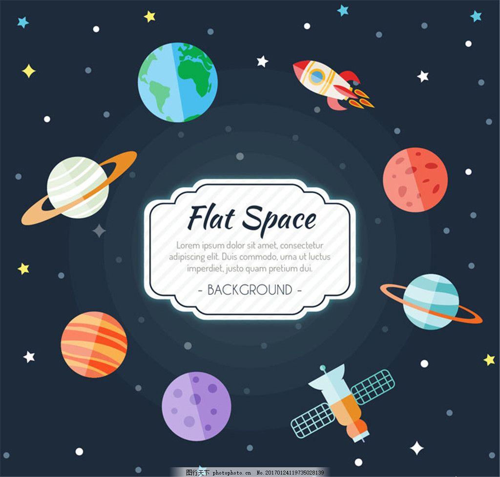 8款扁平化宇宙 扁平化 宇宙 矢量 月球 火箭 地球 矢量 太阳 标签