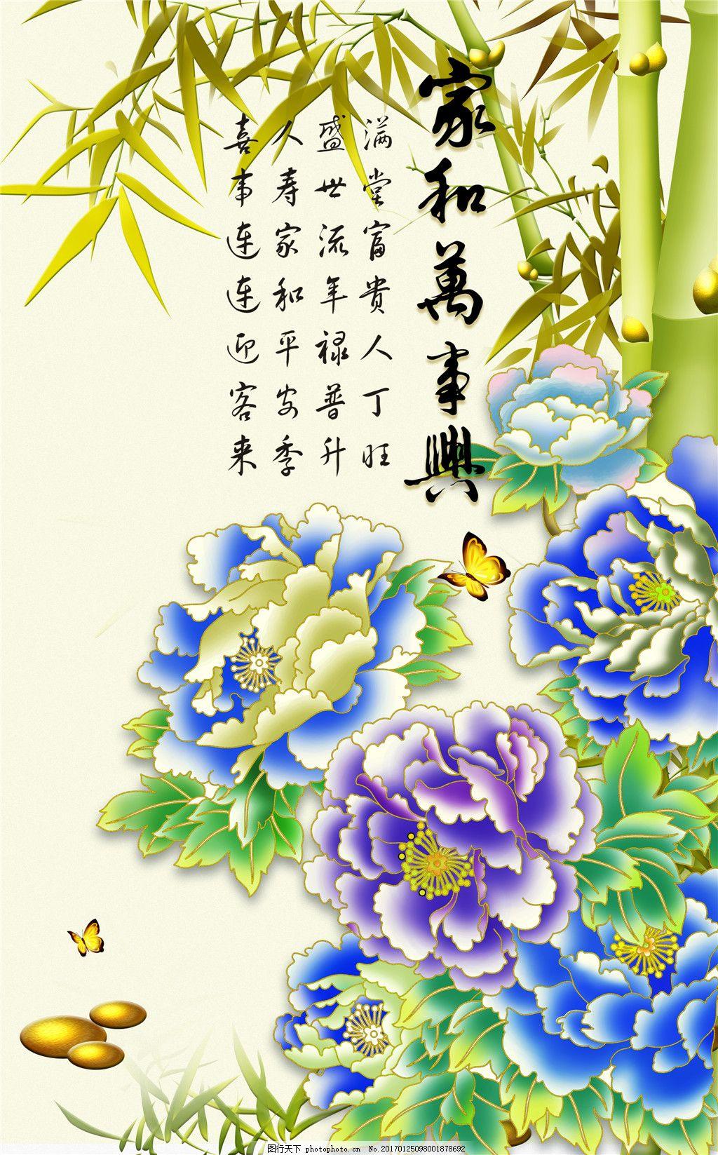 家和万事兴竹子牡丹玄关