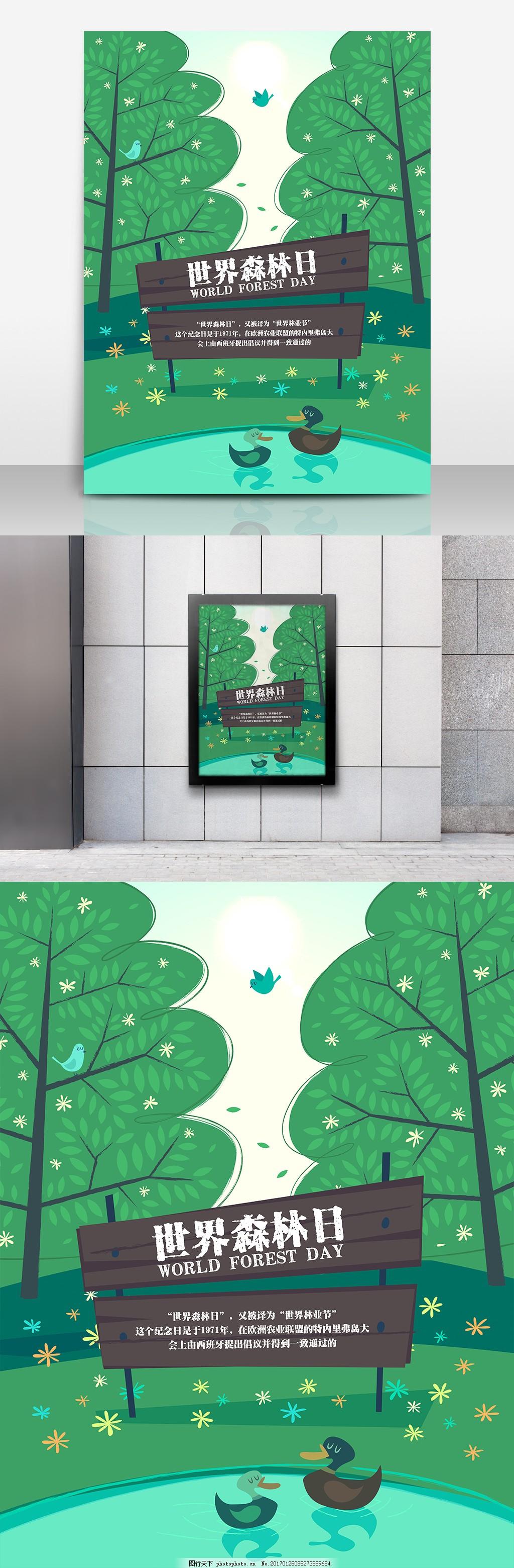世界森林日公益海报