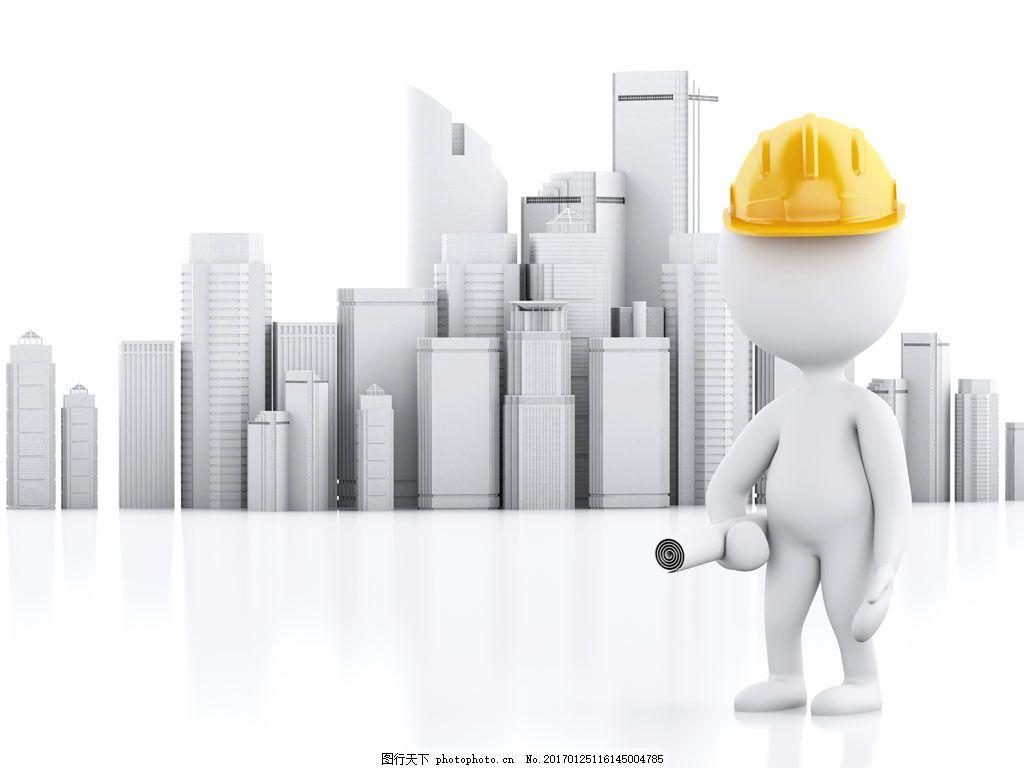 卡通小人 头盔 安全帽 建筑设计 建筑设计 环境家居 图片素材