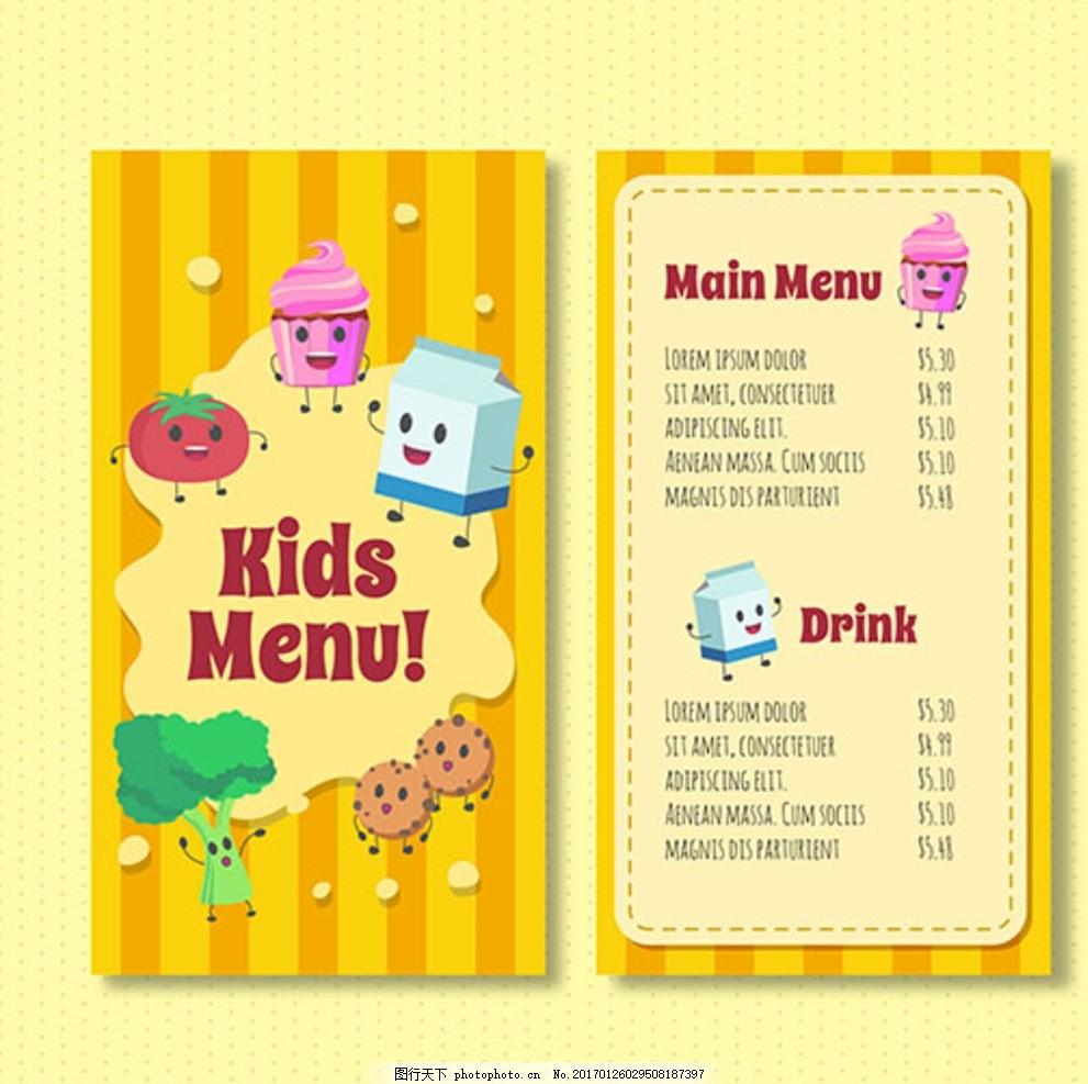 卡通儿童节快乐孩子餐厅菜单 宝宝 宝贝 婴儿 幼儿园 小学生 中学生