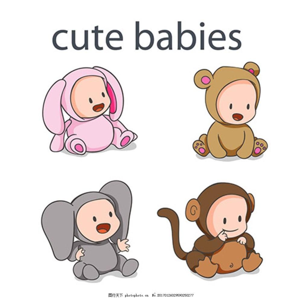 手绘婴儿儿童可爱的动物装扮 宝宝 宝贝 婴儿 儿童 孩子 幼儿园 小