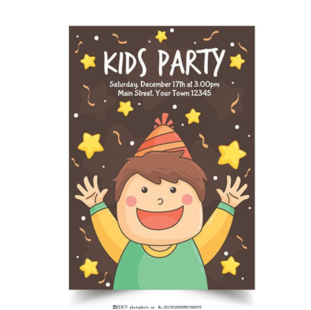 卡通母婴儿童孩子宝宝生日邀请卡
