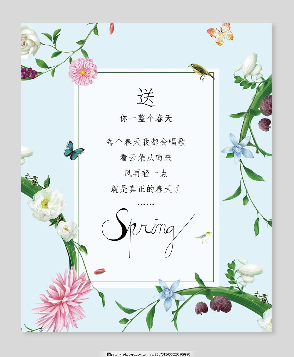 春天小清新海报 送你一整个春天 花朵 绿叶 蝴蝶 小鸟 插画素材