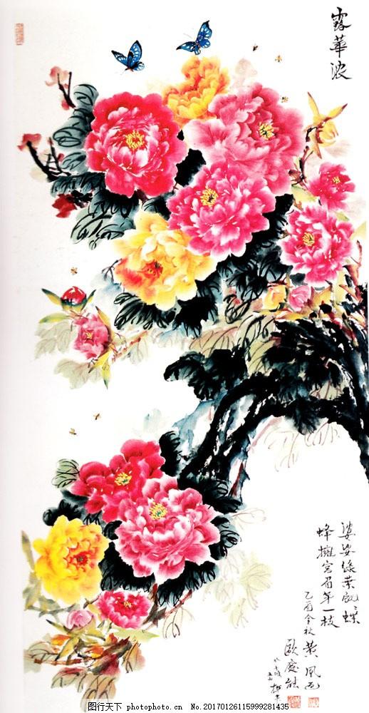 牡丹蝴蝶水墨画 牡丹蝴蝶水墨画图片素材 国画 中国画 绘画艺术