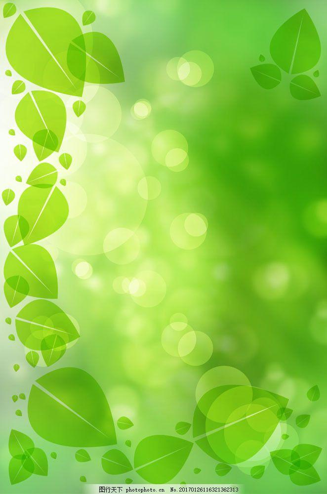 绿色清新背景图片