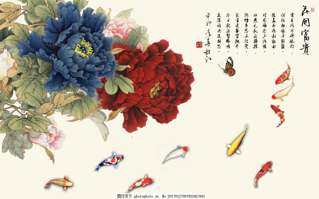 牡丹金鱼装饰画 背景 壁纸 风景 高分辨率图片 高清大图 建筑