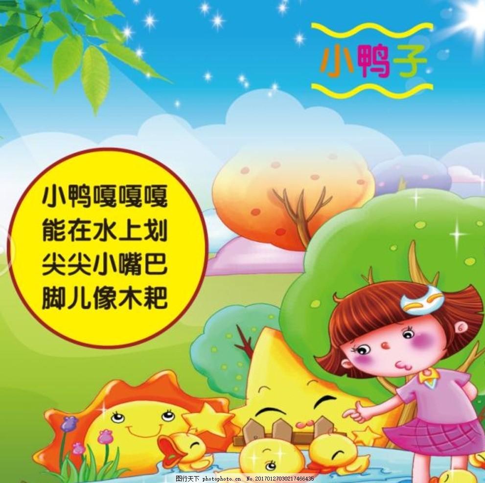 幼儿园礼仪展板 卡通图片 儿歌 小鸭子 蓝天白云 小女孩